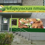 """Фирменный магазин """"Чебаркульская птица"""", Челябинск"""
