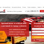 Сайт по продаже бетона плюс настроенная реклама, Челябинск