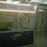 Отдел подвесных потолков(стеклянные, кассетные, реечные и др.), Челябинск