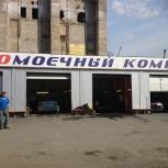 новый автомоечный комплекс, Челябинск