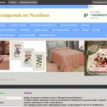 """Интернет-магазин текстиля """"Белорусский лен Челябинск"""", Челябинск"""