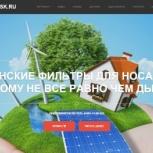 Интернет-магазин фильтров для носа, Челябинск