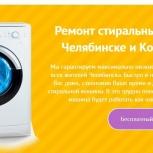 Лендинг-пейдж по ремонту стиральных машин, Челябинск