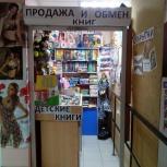 Продам отдел книг и канцтоваров, Челябинск