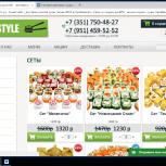 Сайт доставки суши в Челябинске, Челябинск