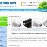 Оптовая торговля упаковочными материалами, Челябинск