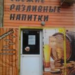 Продам магазин разливных напитков, Челябинск