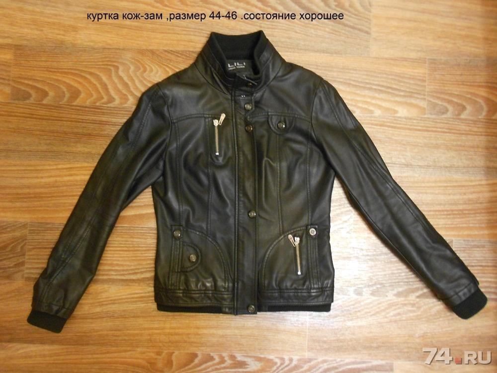 Куртки Кож Зам