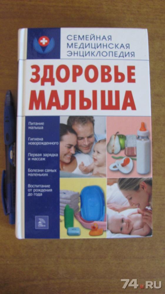 Энциклопедия уход за новорождённым