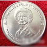 Тайландские монеты из коллекции нб, Челябинск