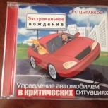 Комплект CD по автовождению, Челябинск