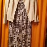 Женский комплект: платье без рукавов и жакет, Челябинск