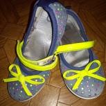 Джинсовые туфли, Челябинск