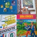 Учебники 6,7,8 классы, Челябинск