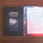 Бимметал 10 рублей сборник.Деньги хранить нужно в деньгах, Челябинск