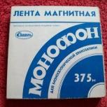 """Катушки магнитофонные """"славич """" (375 м.), Челябинск"""