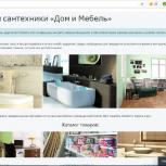 Действующий интернет магазин сантехники, мебели, светильников, Челябинск