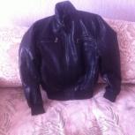 Продам кож.куртку 46 размер, Челябинск