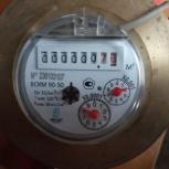 Счетчик воды ВСКМ 90-50, новый....Торг немного.., Челябинск