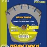 диск алмазный 230 мм практика профи, Челябинск