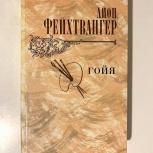 Книга Фейхтвангер Гойя, Челябинск