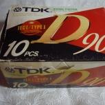 Аудиокассеты  TDK Производство Япония, Челябинск