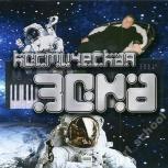 Музыкальные диски собственного сочинения, Челябинск