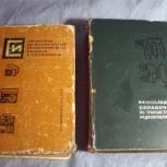 Для радиолюбителей, Челябинск