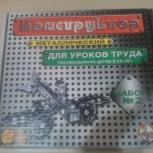 Конструктор металлический №2, Челябинск