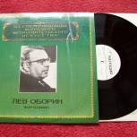 Пластинка - ф.Шопен,с.Рахманинов (фортепиано), Челябинск