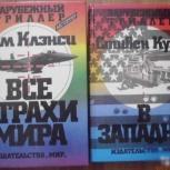 Триллеры + детективы, Челябинск