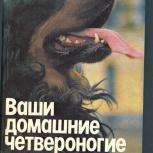 Книги  о собаках, Челябинск