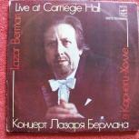Пластинки - лазарь берман в карнеги-холле(пианист), Челябинск
