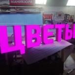 Вывеска цветы,световые буквы,объемные буквы, Челябинск