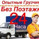 Фиксированный расчёт / опытные грузчики², Челябинск