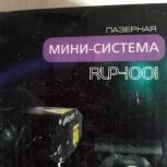 Лазерная мини-система Ritmix RLP-1001, Челябинск