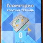 Рабочая тетрадь - Геометрия - 8 класс, Челябинск