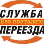 Фиксированный расчёт / переезд без поэтажно, Челябинск