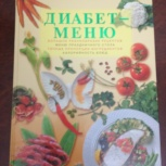 Книга Диабет-меню, Челябинск