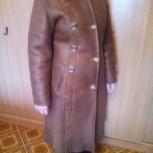 Дубленка женская, Челябинск