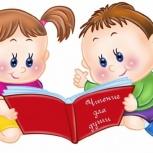 Чтение - лучшее умение! Репетитор для вашего ребёнка, Челябинск