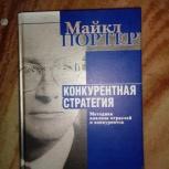 Конкурентная стратегия. Методика анализа отраслей, Челябинск