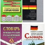 Самоучитель Немецкого Словарь Немецко-Русский Р-Н, Челябинск