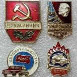 Значки СССР Дружинник Ударник Автолюбитель Ю.Д.П.Д, Челябинск