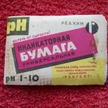 Индикаторная бумага для фотодела (г.Рига -1971 г.), Челябинск