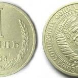 Монеты 1965 год, Челябинск