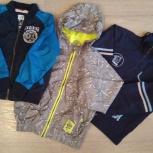 Продам куртки-ветровки на мальчика р 116,122, Челябинск