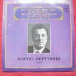 Карло Бергонци,тенор- пластинка, Челябинск