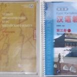 Курс китайского языка новый практический курс, Челябинск