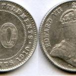 Монеты государства Стрейтс Сеттлменс, Челябинск